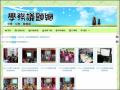 學務處網站